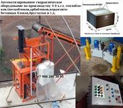 Бизнес идея произв.теплоблоков на автоматизированном оборудование