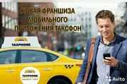Франшиза таксомоторного бизнеса.